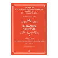 Anthology : The Russian Secular Choir Music A Cappella XIX - Early XX, Vol. 7.