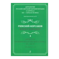 Anthology : The Russian Secular Choir Music A Cappella XIX - Early XX, Vol. 4.