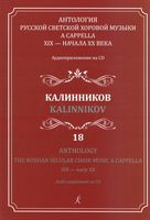 Anthology : The Russian Secular Choir Music A Cappella XIX - Early XX, Vol. 18.